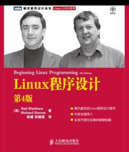 Linux程序设计(第四版)