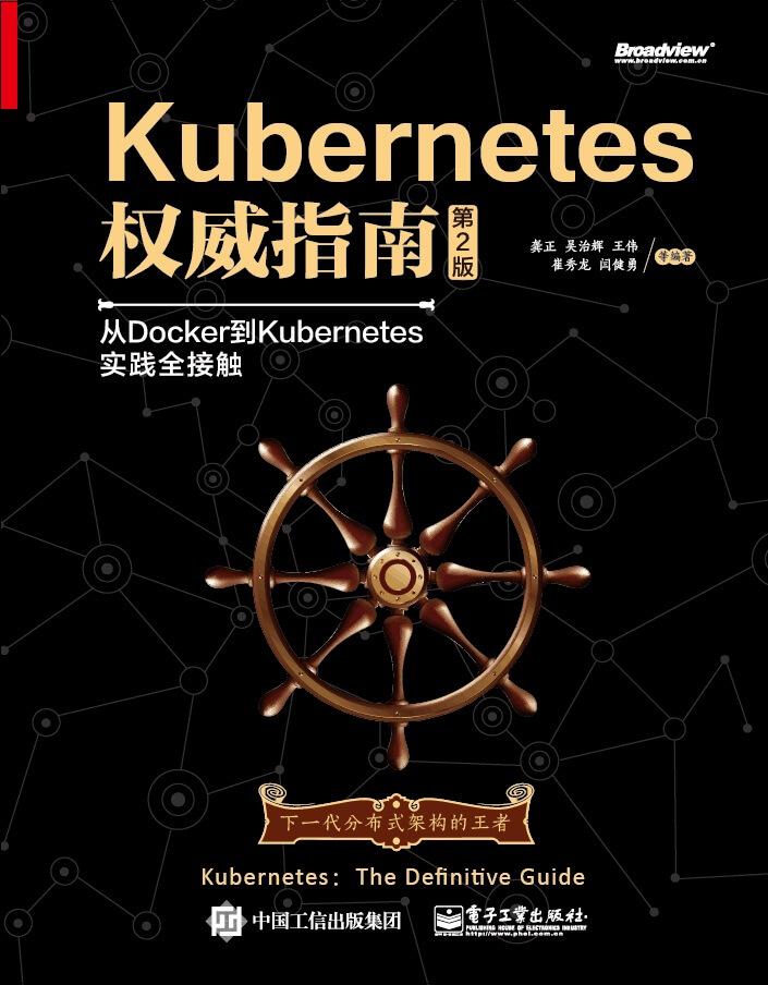 Kubernetes权威指南(第2版)