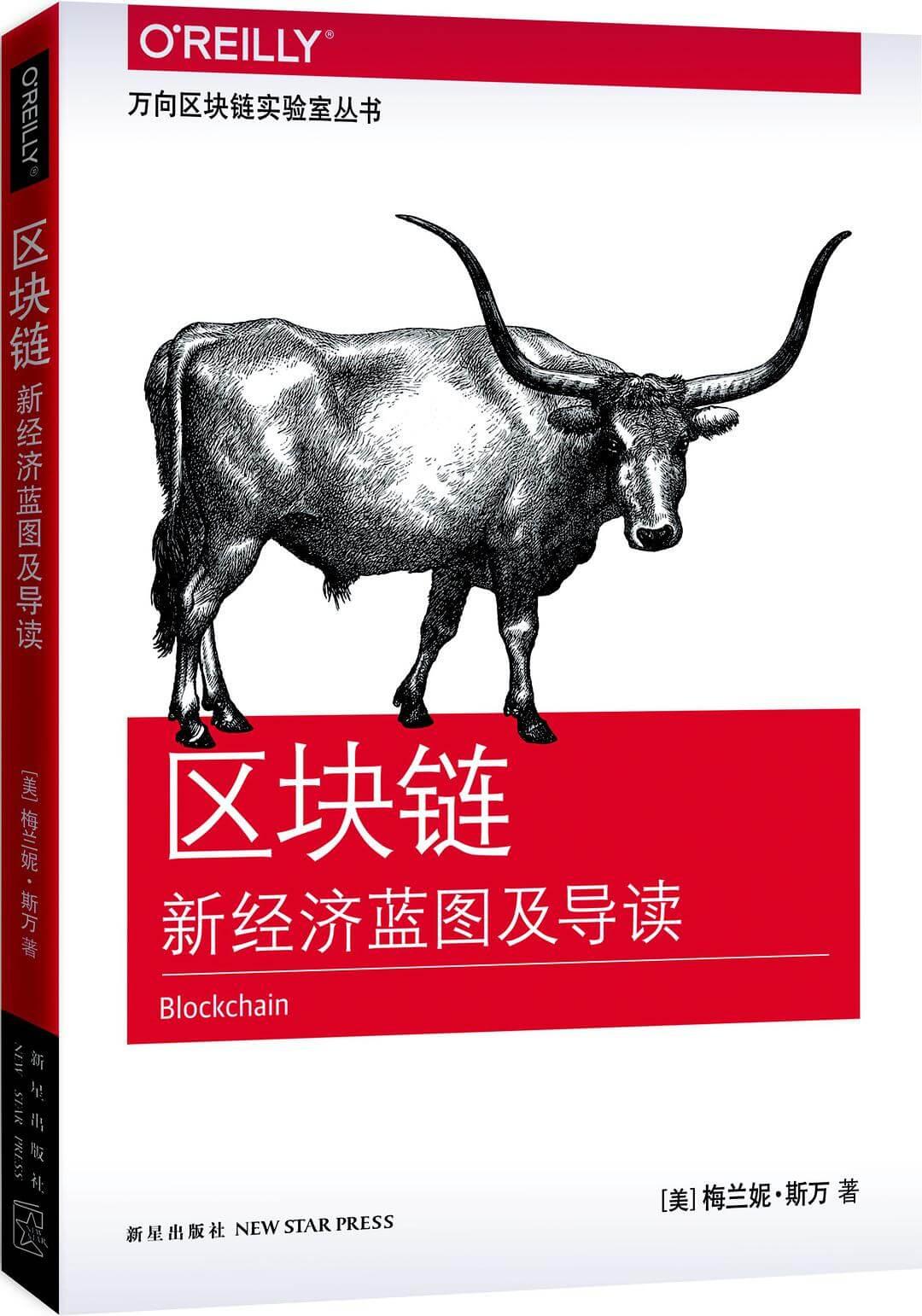区块链:新经济蓝图及导读