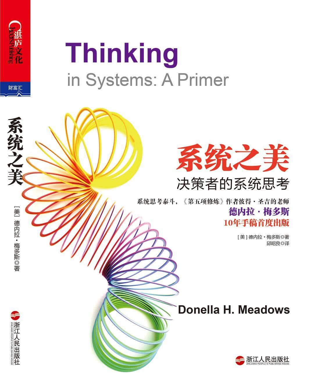 系统之美:决策者的系统思考