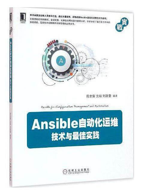 Ansible自动化运维:技术与佳实践