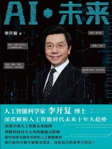 AI·未来