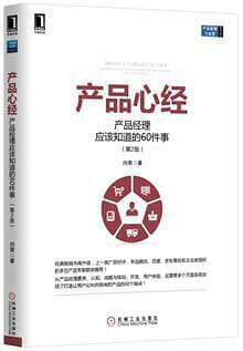 产品心经(第2版)