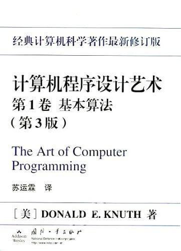 计算机程序设计艺术(卷1):基本算法