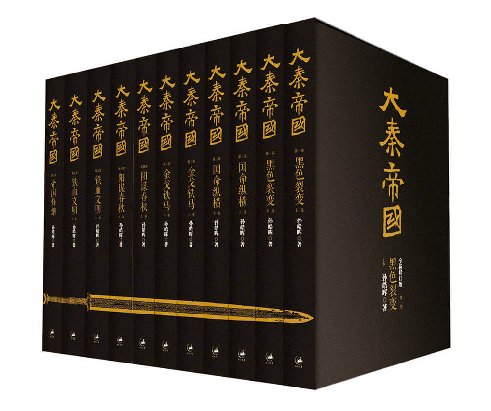 大秦帝国(全六部)