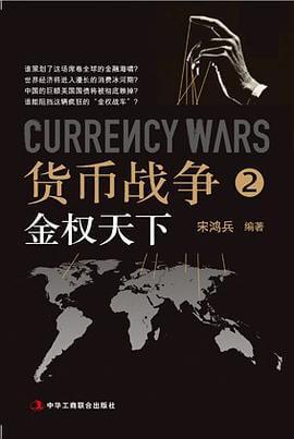 货币战争2:金权天下