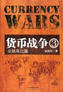货币战争3:金融高边疆