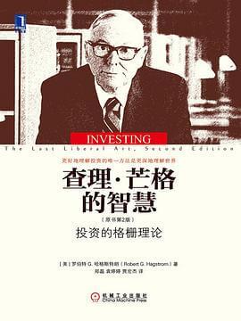 查理·芒格的智慧:投资的格栅理论