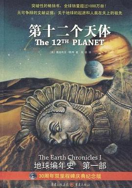 地球编年史1:第十二个天体
