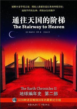 地球编年史2:通往天国的阶梯