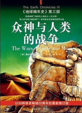 地球编年史3:众神与人类的战争