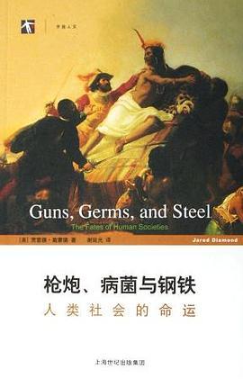枪炮、病菌与钢铁:人类社会的命运