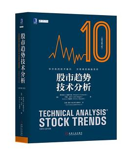 股市趋势技术分析原书第10版