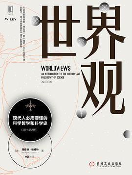 世界观(原书第2版)