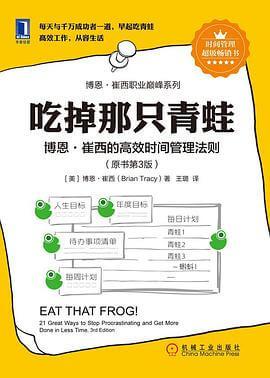 吃掉那只青蛙