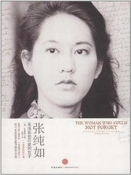 张纯如:无法忘却历史的女子