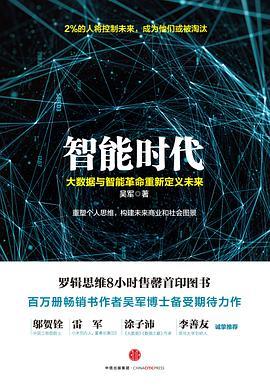智能时代:大数据与智能革命重新定义未来