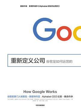 重新定义公司:谷歌是如何运营的